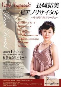 2012年10月5日 長崎結美ピアノリサイタル