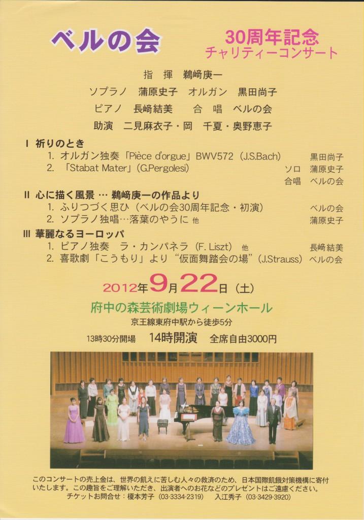 ベルの会 30周年記念コンサート